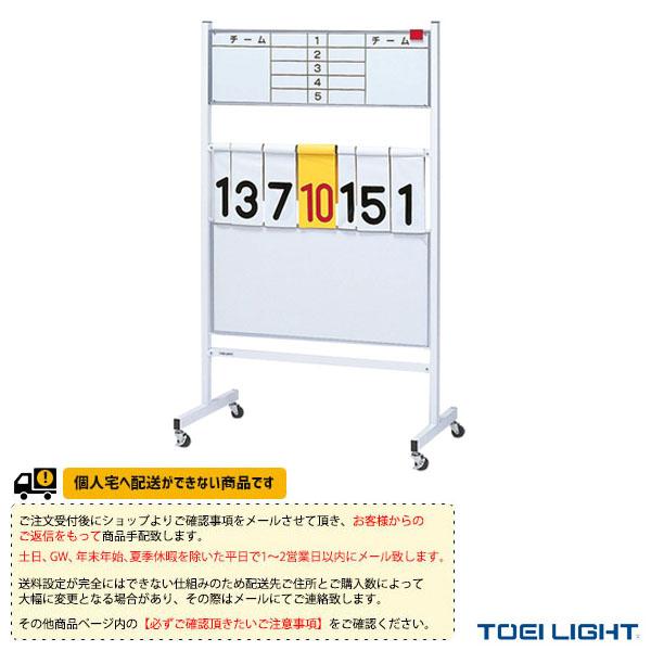 【オールスポーツ 設備・備品 TOEI(トーエイ)】[送料別途]得点板WB2(B-7225)
