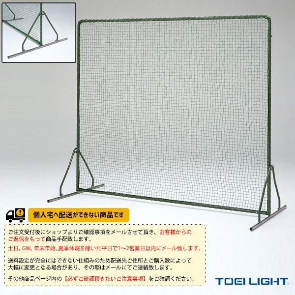【野球 グランド用品 TOEI】[送料別途]防球フェンス2.5×3DX(B-7435)