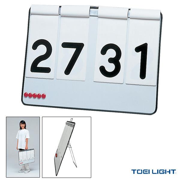 【オールスポーツ 設備・備品 TOEI(トーエイ)】 [送料別途]ハンディー簡易得点板(B-7725)