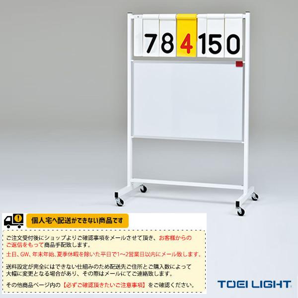 【オールスポーツ 設備・備品 TOEI(トーエイ)】 [送料別途]得点板WB3(B-7790)
