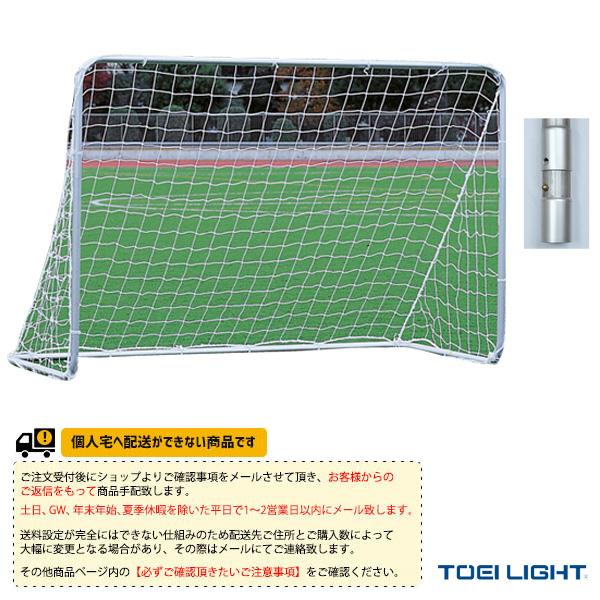 【フットサル 設備・備品 TOEI(トーエイ)】[送料別途]ミニサッカーゴール1624/1台(B-7898)