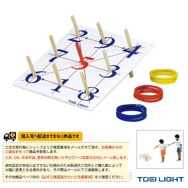 【ニュースポーツ・リクレエーション 設備・備品 TOEI】[送料別途]輪投げST600(B-7900)