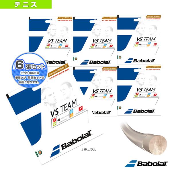 【テニス ストリング(単張) バボラ】 『6張単位』VSチーム 125(BA201024)(ナチュラルガット)