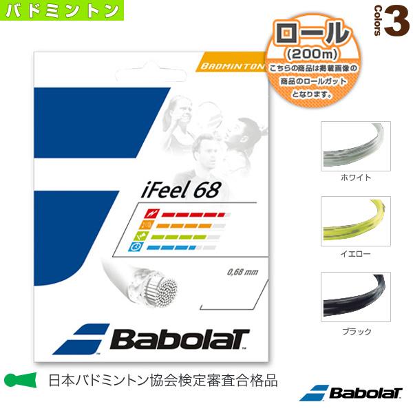 【バドミントン ストリング(ロール他) バボラ】iFEEL 68/アイフィール 68/ロール(BA243128)