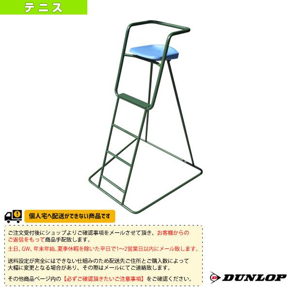 【テニス コート用品 ダンロップ】[送料お見積り]審判台/屋外用(TC-600)