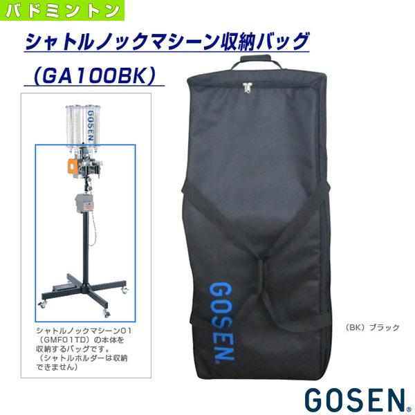 【バドミントン コート用品 ゴーセン】 シャトルノックマシーン収納バッグ(GA100BK)