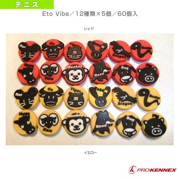【テニス アクセサリ・小物 プロケネックス】Eto Vibe/12種類×5個/60個入