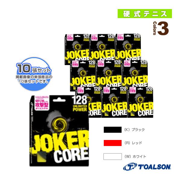 ストリング(単張) 128/JOKERCORE 【テニス 128(7392810) トアルソン】『10張単位』ジョーカーコア