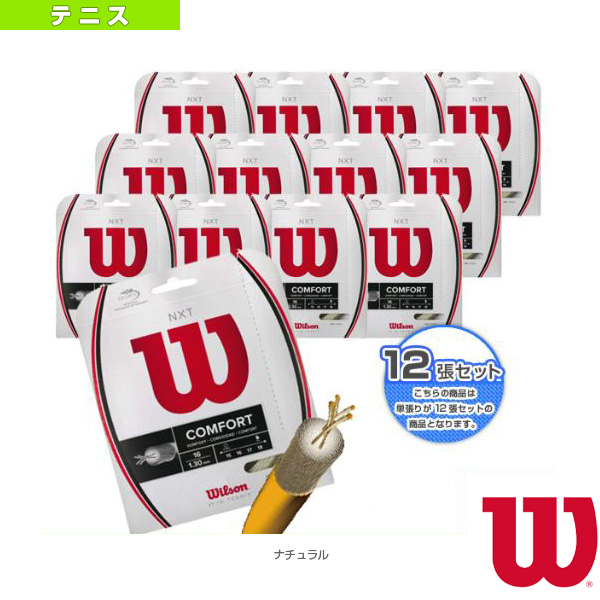 【テニス ストリング(単張) ウィルソン】 『12張単位』NXT 16/17(WRZ942700/WRZ942900)ガットマルチフィラメント
