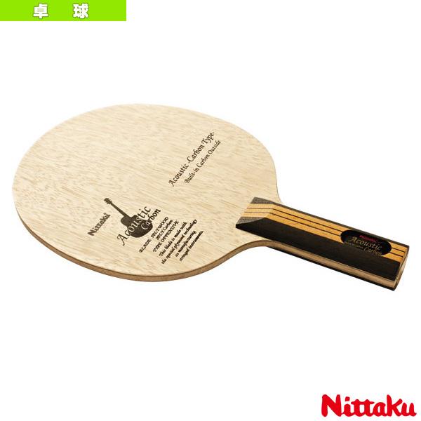 【卓球 ラケット ニッタク】 アコースティックカーボン/ACOUSTIC CARBON/ストレート(NC-0384)