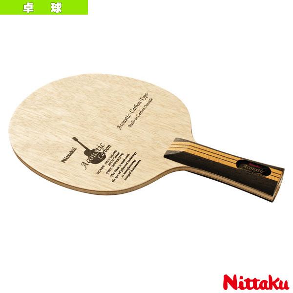 【卓球 ラケット ニッタク】 アコースティックカーボン/ACOUSTIC CARBON/フレア(NC-0385)