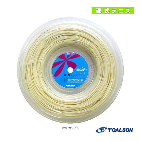 【テニス ストリング(ロール他) トアルソン】アスタリスタ 135/ASTERISTA 135/240m ロール(7333512)