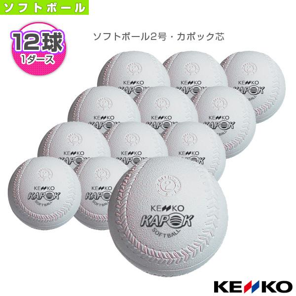 【ソフトボール ボール ケンコー】ケンコーソフトボール2号・カポック芯/検定球『1ダース(12球)』(S2K)