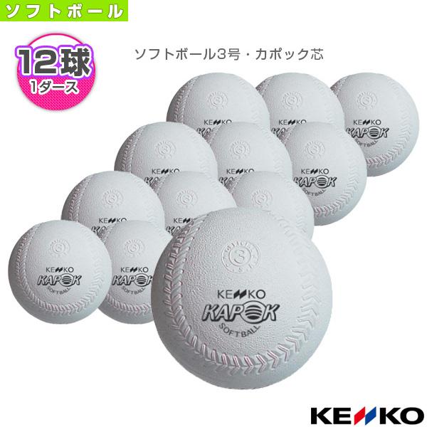 【ソフトボール ボール ケンコー】ケンコーソフトボール3号・カポック芯/検定球『1ダース(12球)』(S3K)