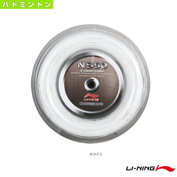 【バドミントン ストリング(ロール他) リーニン】 NS50-2/200mロール(AXJE026)