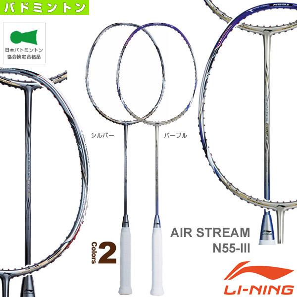 【バドミントン ラケット リーニン】 AIR STREAM N55-III(N55-3)