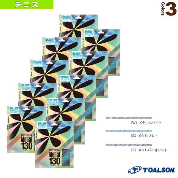 【テニス ストリング(単張) トアルソン】 『10張単位』アスタリスタ・メタル 130(7333050)ガットナイロン