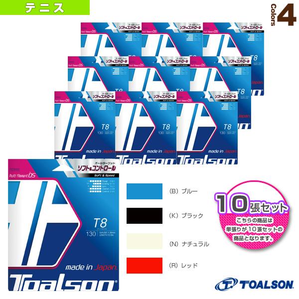 【テニス ストリング(単張) トアルソン】『10張単位』ティーエイト130/T8 130(7413010)