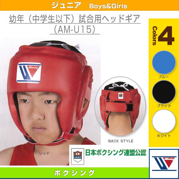 【ボクシング 設備・備品 ウイニング】 幼年(中学生以下)試合用ヘッドギア(AM-U15)