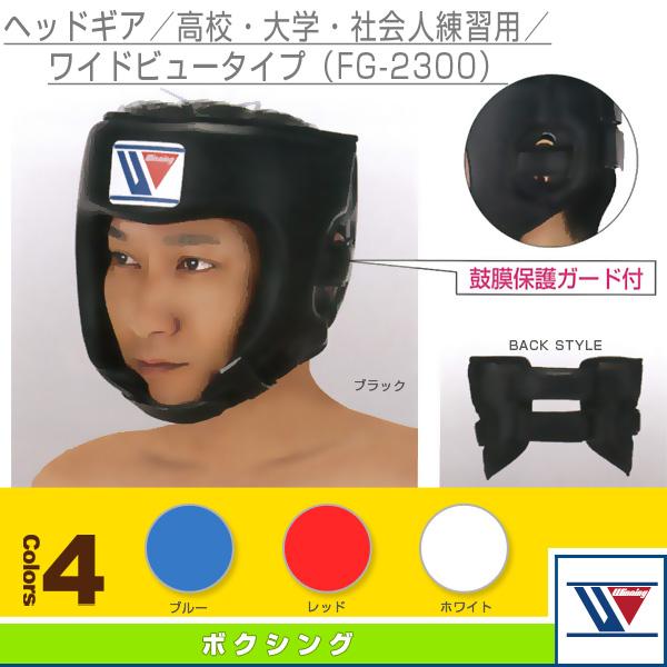 【ボクシング 設備・備品 ウイニング】ヘッドギア/高校・大学・社会人練習用/ワイドビュータイプ(FG-2300)