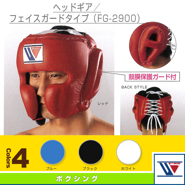 Winning Head Gear FG-2900 Face Guard Type Boxing Red//Black//Blue//White M//L Japan