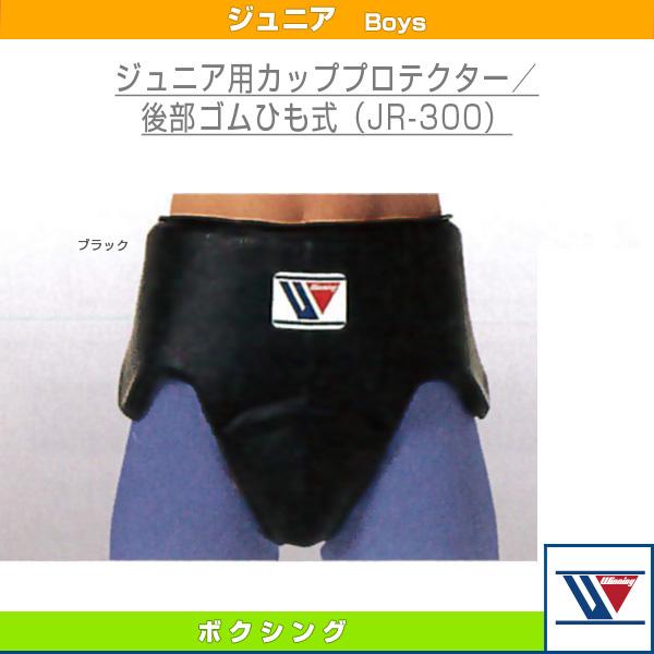 【ボクシング 設備・備品 ウイニング】ジュニア用カッププロテクター/後部ゴムひも式(JR-300)