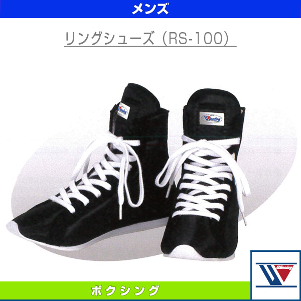 Ring shoes (RS-100)