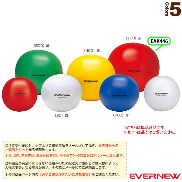 【運動会用品 設備・備品 エバニュー】 [送料別途]カラー大玉 150(EKA446)