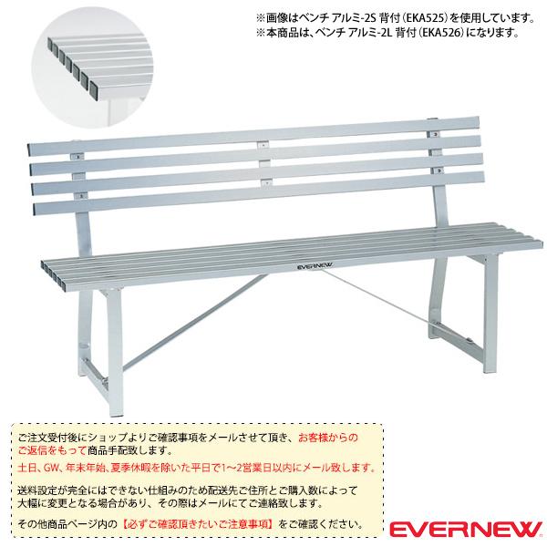 【運動場用品 設備・備品 エバニュー】 [送料別途]ベンチ アルミ-2L(EKA526)