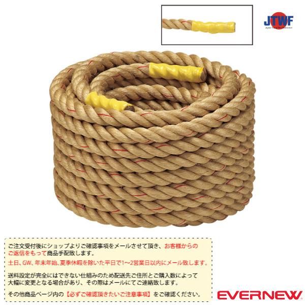 【綱引き 設備・備品 エバニュー】 [送料別途]公認綱引ロープ 一般(EKA775)