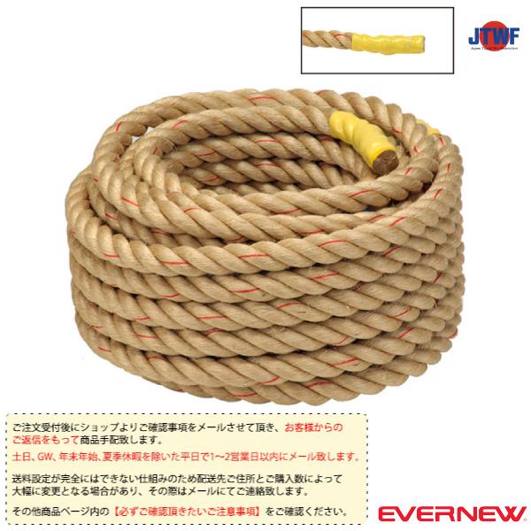 【綱引き 設備・備品 エバニュー】[送料別途]公認綱引ロープ ジュニア(EKA776)