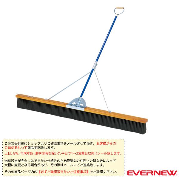 【運動場用品 設備・備品 エバニュー】[送料別途]コートブラシ OM-180 II(EKE793)