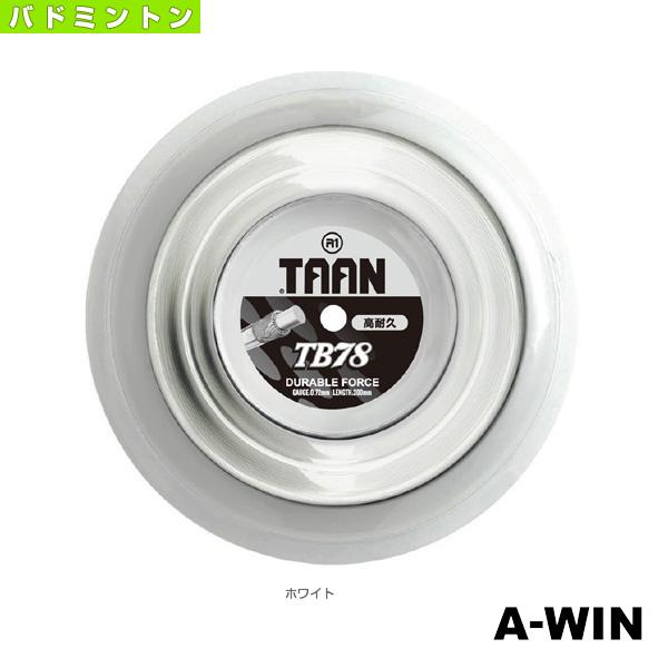 【バドミントン ストリング(ロール他) TAAN】 スーパーフォース/SUPER FORCE/200mロール(TB78-200)