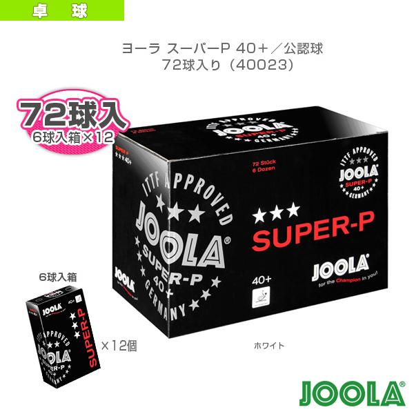 【卓球 ボール ヨーラ】 ヨーラ スーパーP 40+/公認球/72球入り(40023)