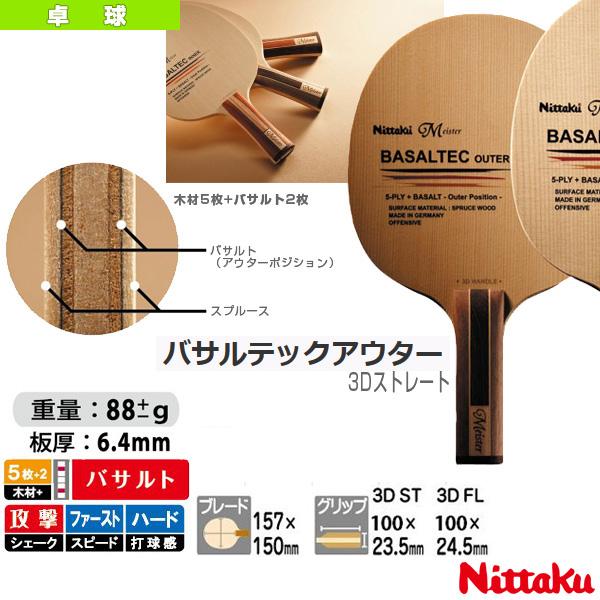 【卓球 ラケット ニッタク】 バサルテックアウター/BASALTEC OUTER/3Dストレート(NC-0378)