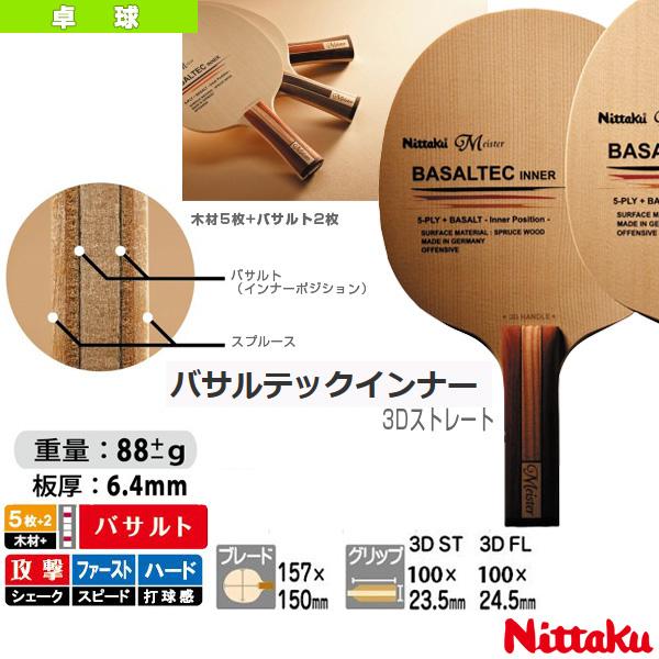 【卓球 ラケット ニッタク】バサルテックインナー/BASALTEC INNER/3Dストレート(NC-0382)