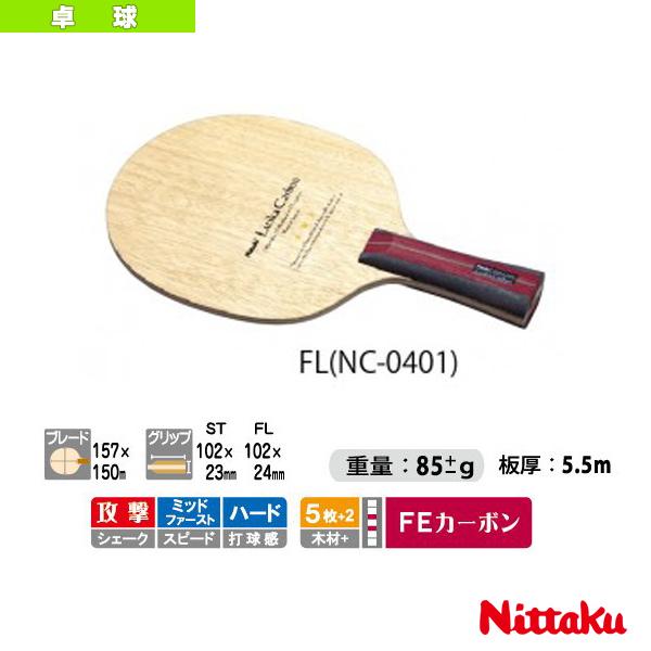 【卓球 ラケット ニッタク】ラティカカーボン/LATIKA CARBON/フレア(NC-0401)