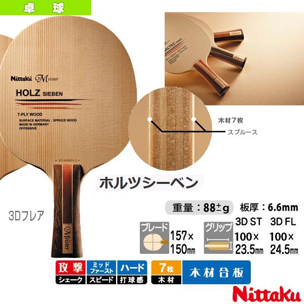 【卓球 ラケット ニッタク】 ホルツシーベン/HOLZ SIEBEN/3Dフレア(NE-6113)