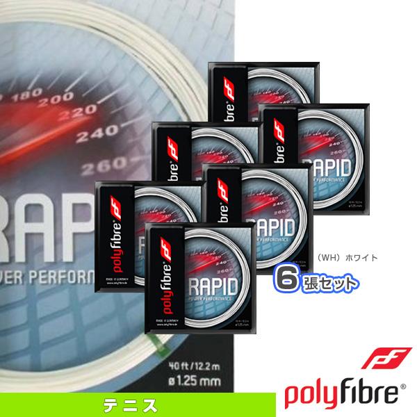 【テニス ストリング(単張) ポリファイバー】『6張単位』TCS Rapid 125/ティーシーエス ラピッド/12m(PF0670)