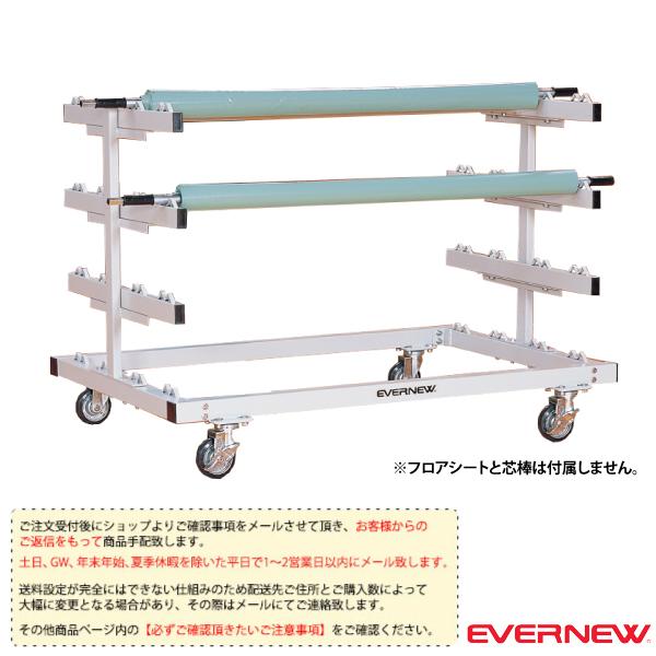 【体育館用品 設備・備品 エバニュー】[送料別途]フロアシートハンガーDX(EKF107)