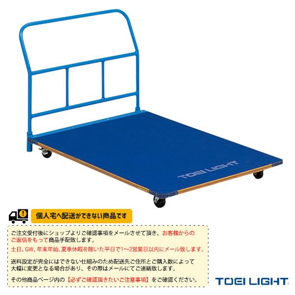 【体育館用品 設備・備品 TOEI】[送料別途]器具運搬車120C(T-2713)