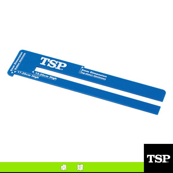 【卓球 コート用品 TSP】 TSPネットハイゲージ(043265)