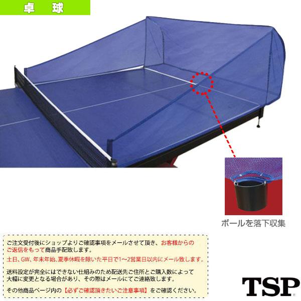 【卓球 コート用品 TSP】モバイルロボ用別売防球ネット(053020)