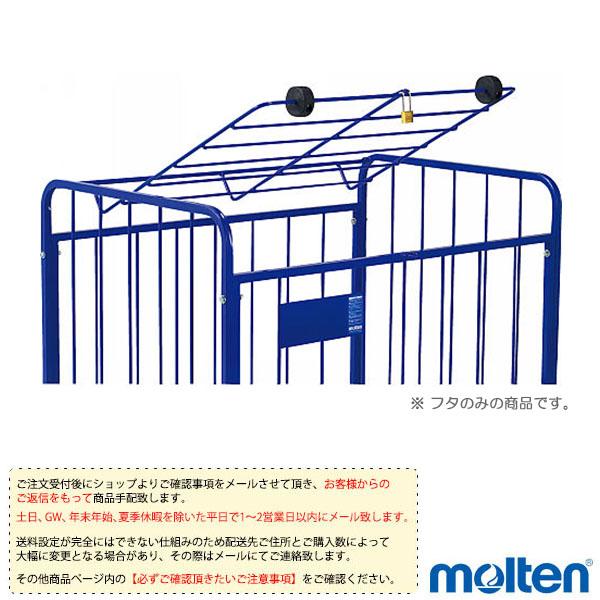【オールスポーツ 設備・備品 モルテン】[送料お見積り]フタ/ボール整理カゴ BK50用(BK50LD)