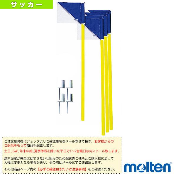 【サッカー 設備・備品 モルテン】[送料お見積り]コーナーフラッグDX 4本セット(CFDX4B)