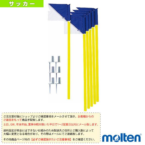 【サッカー 設備・備品 モルテン】[送料お見積り]コーナーフラッグDX 6本セット(CFDXB)