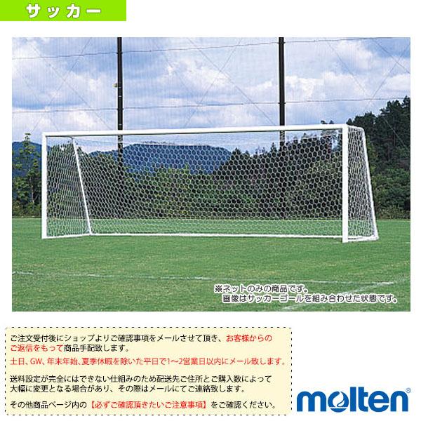 【フットサル 設備・備品 モルテン】[送料お見積り]サッカーゴール用ネット(一般用)/2枚セット(ZFN10)