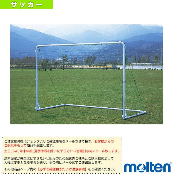 【サッカー 設備・備品 モルテン】[送料お見積り]簡易ミニサッカーゴール/2台セット(ZMF)