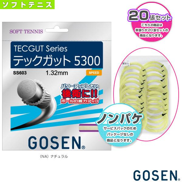 【ソフトテニス ストリング(ロール他) ゴーセン】テックガット 5300/ノンパッケージ20張SET/TECGUT 5300(SS603NA20P)