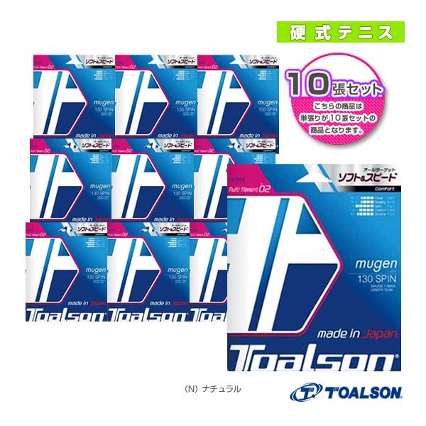 【テニス ストリング(単張) トアルソン】 『10張単位』ムゲン 130 スピン/mugen 130 SPIN(7933040)ガットマルチフィラメント